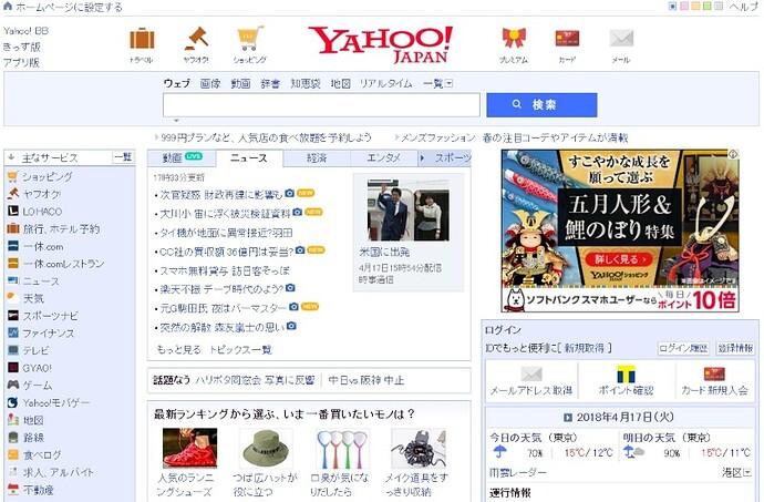 Yahoo-Japan-homepage